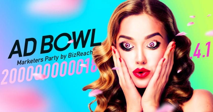【満員御礼】AD BOWL ~ Spring Party for Marketers ~
