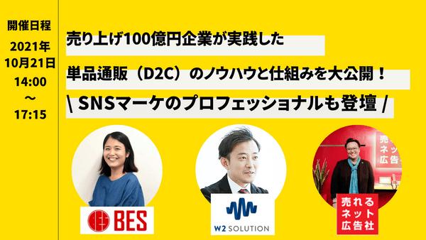 【SNSマーケのプロフェッショナルも登壇】売り上げ100億円企業が実践した単品通販(D2C)のノウハウと仕組みを大公開!