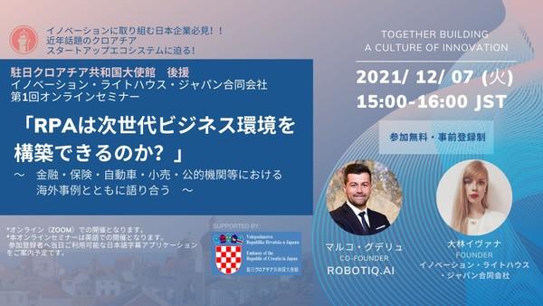 近年話題のクロアチア スタートアップ エコシステムに迫る!「RPAは次世代ビジネス環境を 構築できるか?」