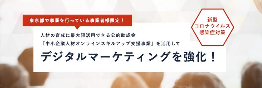 【最大32万円支給!】東京都の助成金を活用したデジタルマーケティング研修説明会