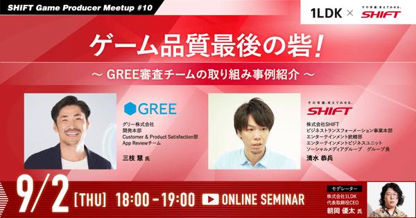【SHIFT Game Producer Meetup #10】ゲーム品質最後の砦!~GREE審査チームの取り組み事例紹介~