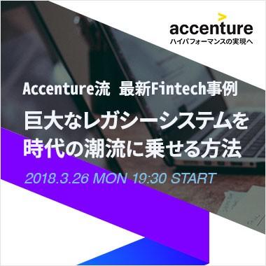 【Accenture流 最新Fintech事例】巨大なレガシーシステムを時代の潮流に乗せる方法