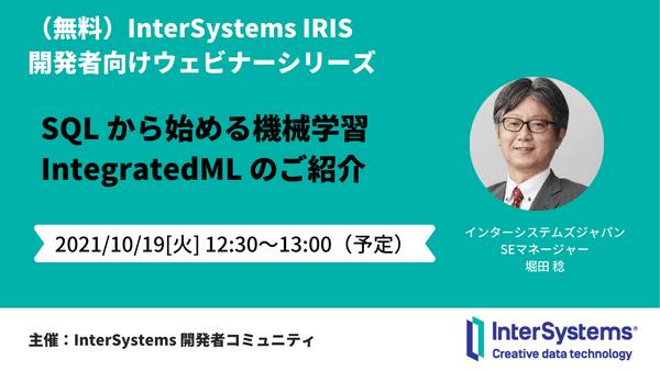 [InterSystems IRIS ウェビナーシリーズ  第3回 ]  SQLから始める機械学習 – IntegratedMLのご紹介