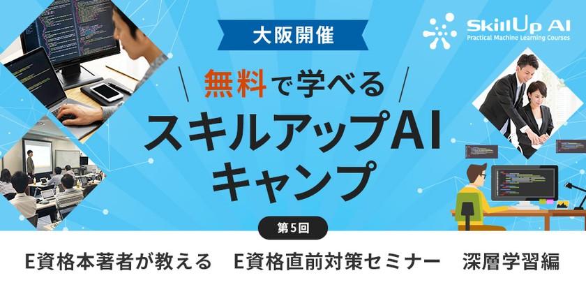 【大阪・ライブ配信 開催】無料で学べるAI勉強会 第6回:GANはついにここまで来た StyleGANとディープフェイク