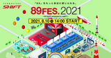 「DX」をもっと身近に感じられる。89FES.2021 ~DX EXPO presented by SHIFT~
