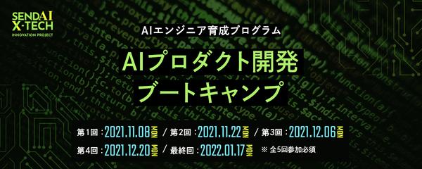 <AIエンジニア育成プログラム>AIプロダクト開発ブートキャンプ