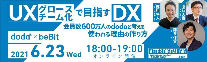 【AFTER DIGITAL GIG】 「UXグロースチーム化」で目指すDX ~ 会員数600万人のdodaと考える、使われる理由の作り方