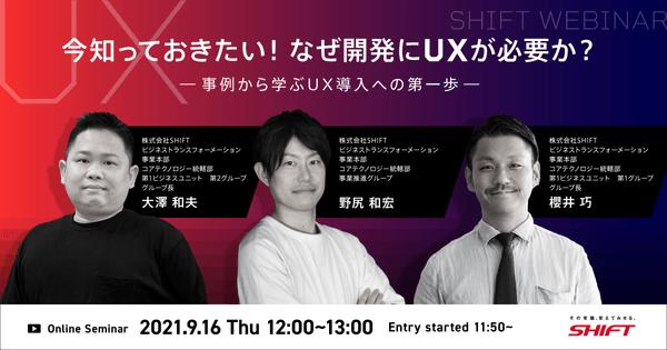 今知っておきたい!なぜ開発にUXが必要か? ー 事例から学ぶUX導入への第一歩 ー