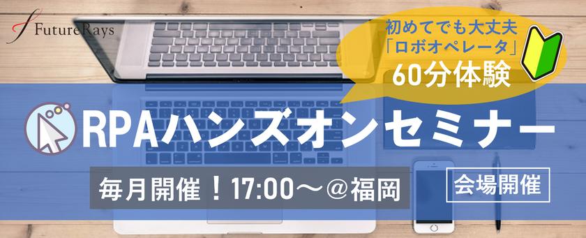 【9/16(木) 参加費無料】先着5名様!RPAハンズオンセミナー@福岡