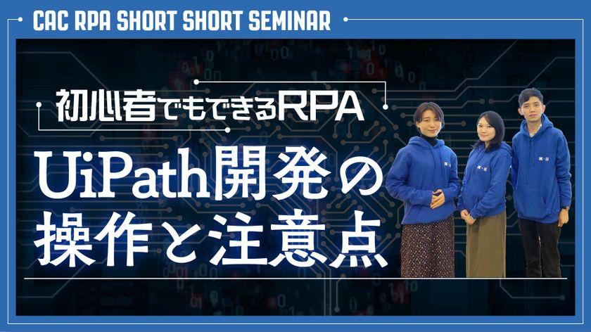 『初心者でもできるRPA - UiPath開発の操作と注意点』セミナー