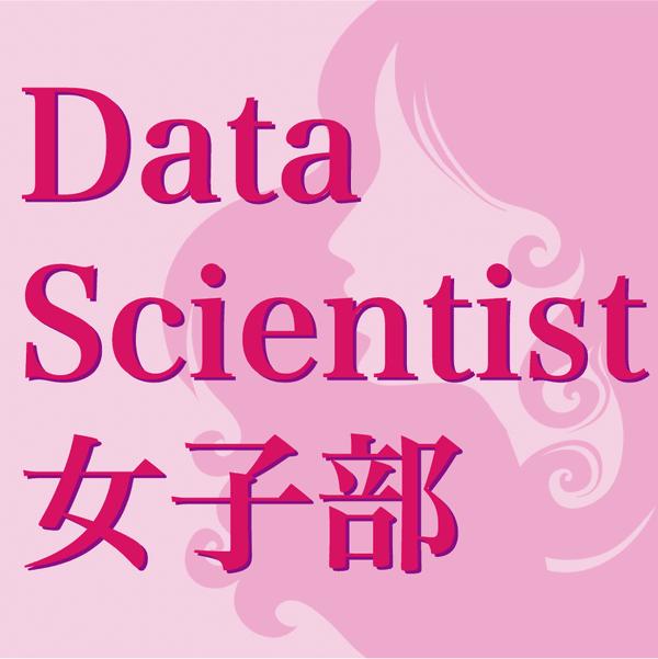 データサイエンティスト女子部2019 第3回セミナー「データサイエンティストに聞く分析Tips~ピープルアナリティクス & LT2本~」