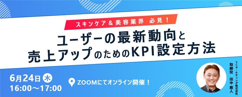 【6/24開催】第3回サイト改善のコツ「スキンケア&美容業界必見!ユーザーの最新動向と売上アップのKPI設定方法」