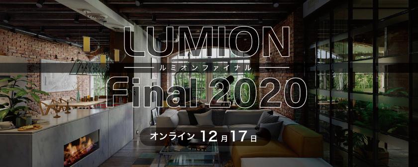 Lumion Final 2020