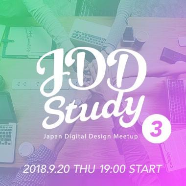 JDDStudy #3 最新DevOps事例勉強会!スタートアップとグロースフェーズ それぞれの開発チームが取り組むDevOpsの今。
