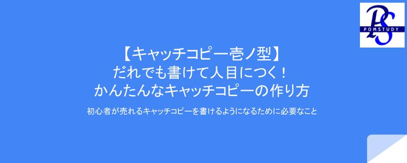 【キャッチコピー壱ノ型】だれでも書けて人目につく!かんたんなキャッチコピーの作り方