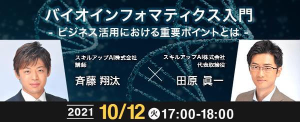 【10/12(火)17時-】バイオインフォマティクス入門〜ビジネス活用における重要ポイントとは~