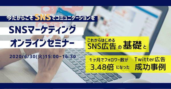 SNSマーケティングセミナー Vol.10【オンライン開催】