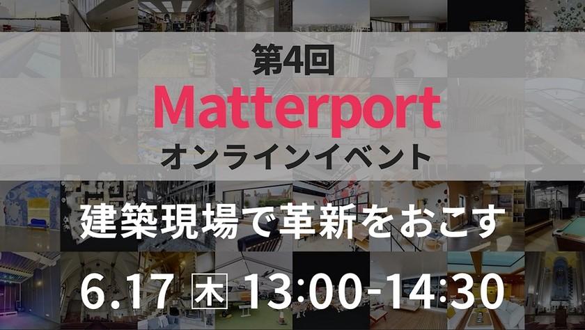 〜第4回  建築現場で革新をおこす【Matterportの紹介】~
