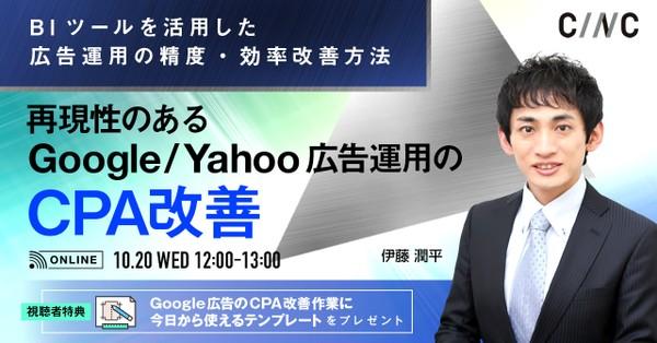 再現性のあるGoogle/Yahoo広告運用のCPA改善~BIツールを活用した広告運用の精度・効率改善方法~