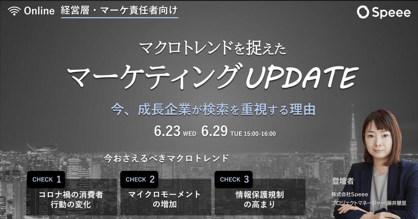 【6/29開催】マクロトレンドを捉えたマーケティング UPDATE - 今、成長企業が検索を重視する理由[参加者特典あり]