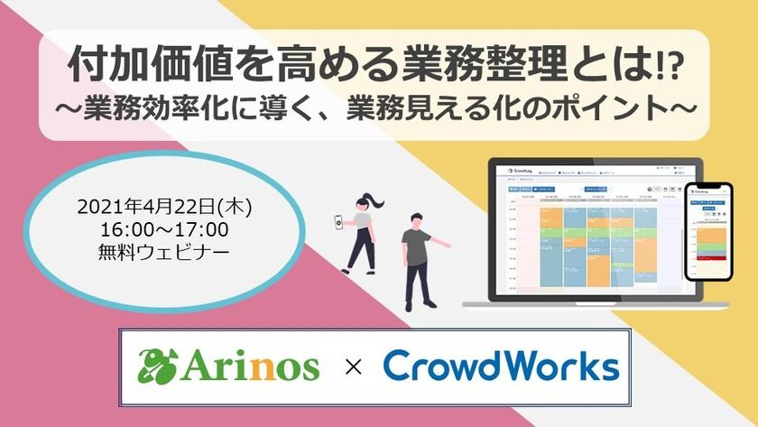 <クラウドワークス×Arinos共催>付加価値を高める業務整理とは!?~業務効率化に導く、業務見える化のポイント~