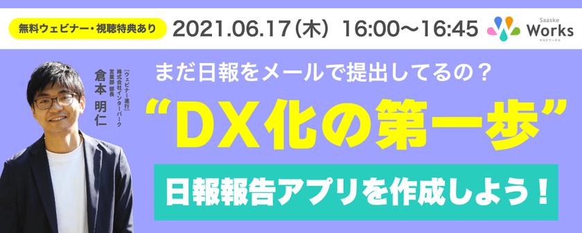 サスケWorks無料ウェビナー 【ノーコード初級】DX化の第一歩!日報報告アプリを作成しよう!