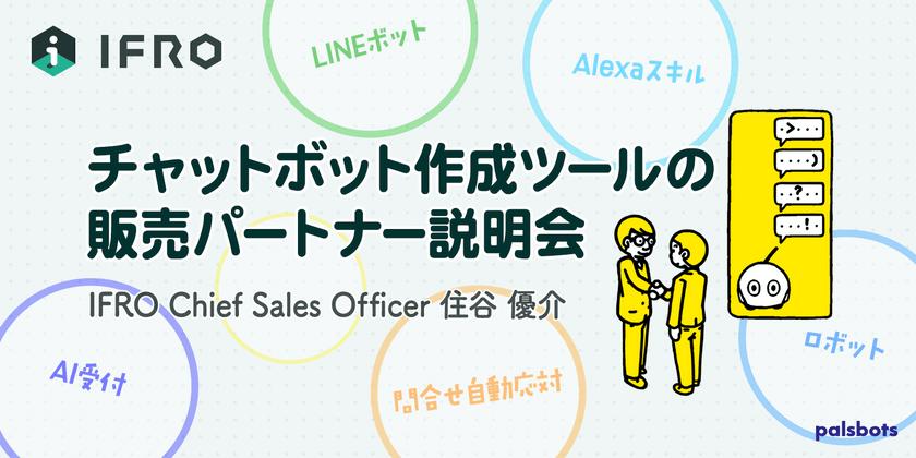 【自由参加】チャットボットツールの販売パートナーについてご説明いたします