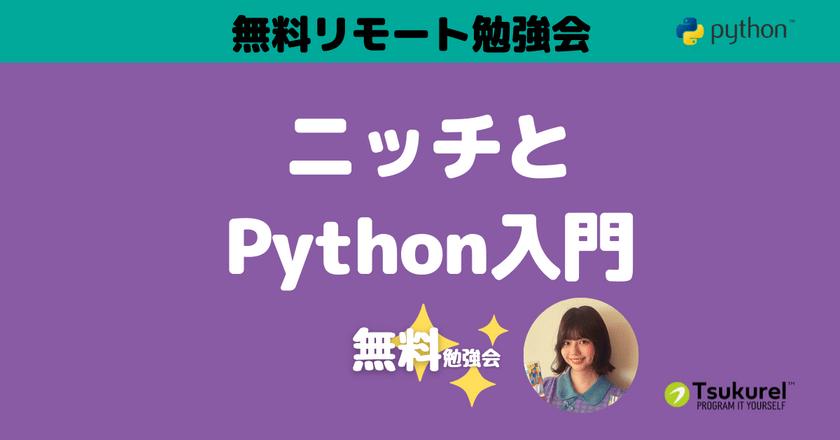 ニッチとPython入門(後編)