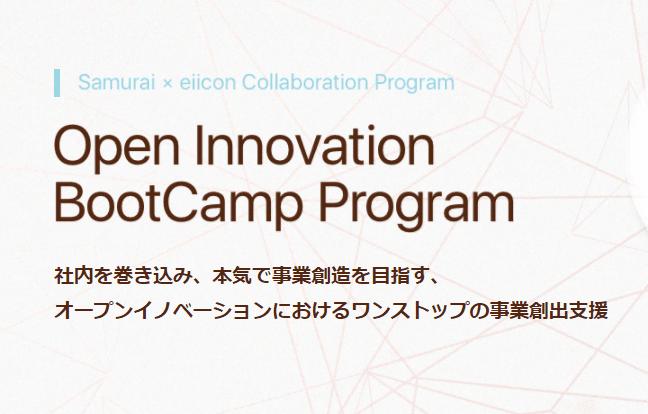 ※限定5社※【3時間で体感するOpen Innovation BootCamp Program】勉強会