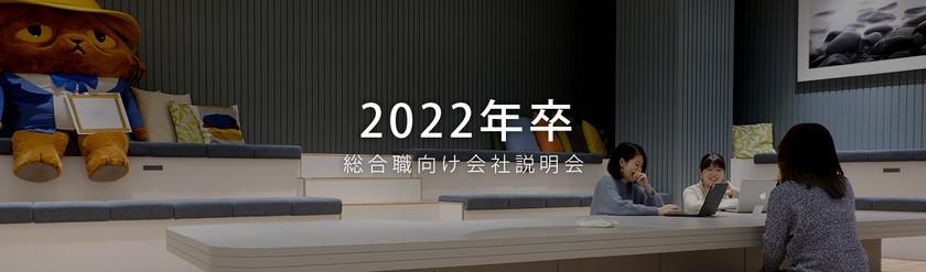 22卒総合職オンライン説明会【社長登壇!ココネの目指すデジタルワールドの世界】