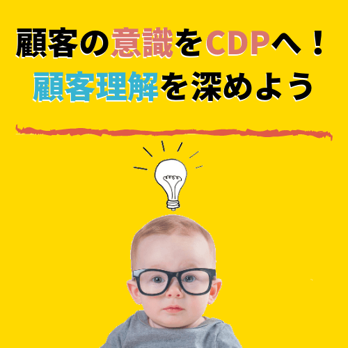 【来場特典あり!】アンケートで得た顧客の意識データをCDPに加えて!、顧客理解を深めよう!