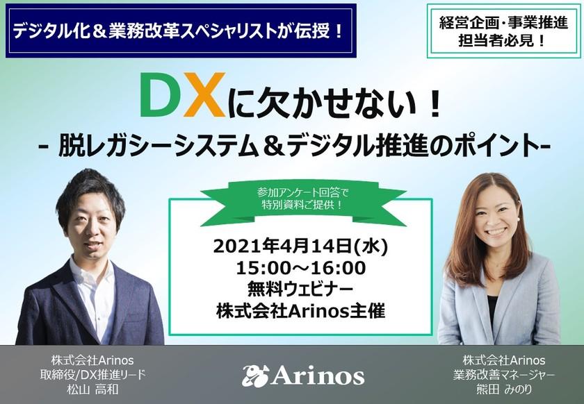 DXに欠かせない!~脱レガシーシステム&デジタル化推進のポイント~