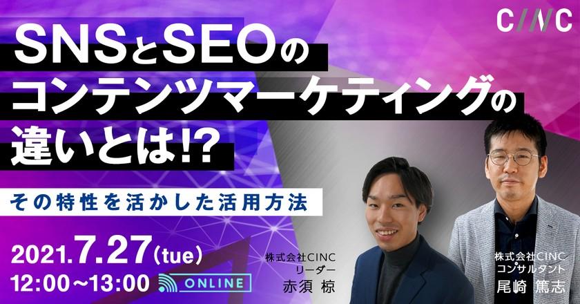 SNSとSEOのコンテンツマーケティングの違いとは!?~その特性を活かした活用方法~