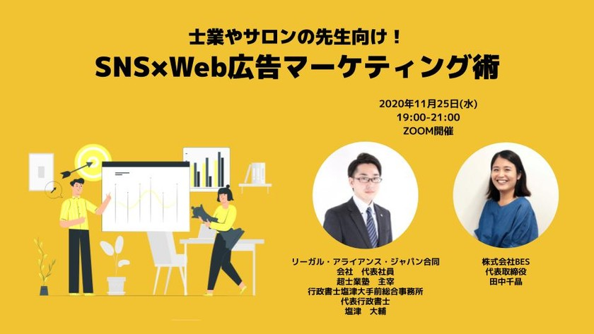 士業やサロンの先生向け!  SNS×Web広告マーケティング術
