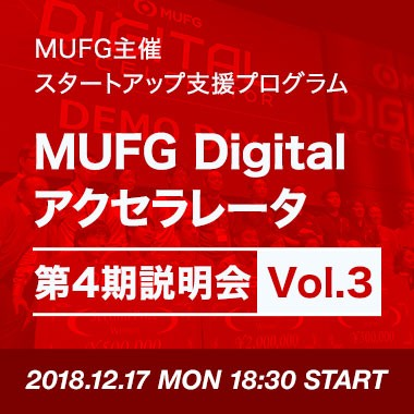 【MUFG主催スタートアップ支援プログラム】MUFG Digital アクセラレータ 第4期説明会 Vol.3