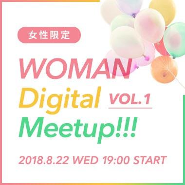 【女性限定】WOMAN Digital Meetup!!! VOL.1 - Health Tech、IoT...モバイル技術を活用した新規サービス立ち上げとは?-