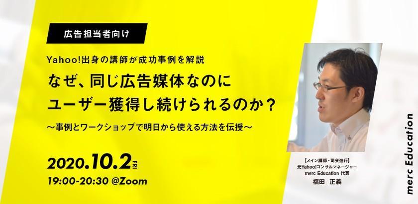 【広告担当者向け】 Yahoo!出身の講師が成功事例を解説 なぜ、同じ広告媒体なのにユーザー獲得し続けられるのか? 〜事例とワークショップで明日から使える方法を伝授〜