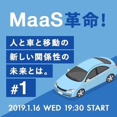 MaaS改革!人と車と移動の新しい関係性の未来とは。#01 異なるアプローチから知る MaaS市場への踏み込み方