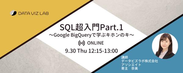 SQL超入門Part.1 〜Google BigQueryで学ぶキホンのキ〜