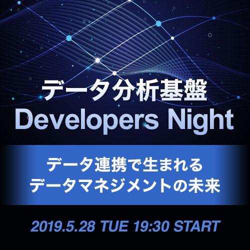 【人気のため増枠】データ分析基盤Developers Night - データ連携で生まれるデータマネジメントの未来 -