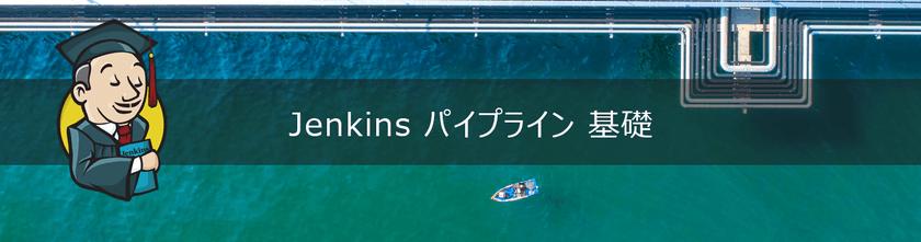 【オンライン】Pipelineの基礎を学ぶ!Jenkins パイプライン 基礎トレーニング