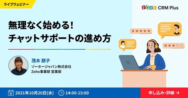 【10/20無料】無理なく始める!チャットサポートの進め方