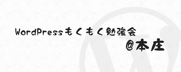 WordPressもくもく勉強会@本庄 #20