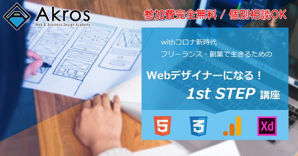 【東京上野】フリーランスという働き方に一歩進む90分無料セミナー