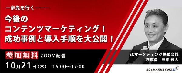 【10/21開催】第2回「一歩先を行く今後のコンテンツマーケティング!成功事例と導入手順を大公開!」