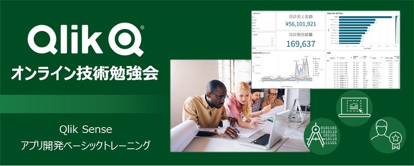【オンライン技術勉強会】Qlik Sense アプリ開発ベーシックトレーニング (3日間開催)