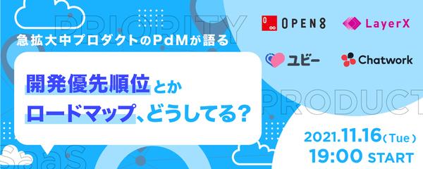 急拡大中プロダクトのPdMが語る「開発優先順位とかロードマップ、どうしてる?」