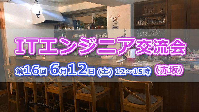 現8名【6/12(土)12~15時】エンジニア交流会 in 赤坂 #16