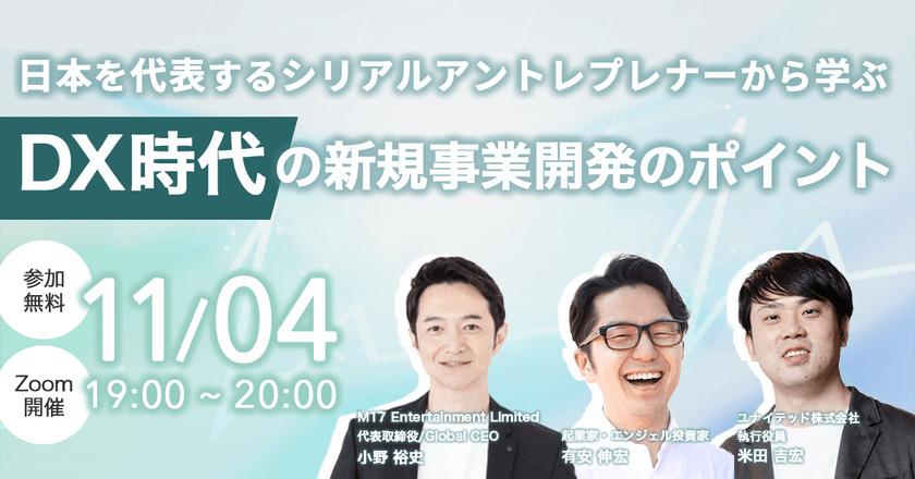 日本を代表するシリアルアントレプレナーから学ぶ DX時代の新規事業開発のポイント