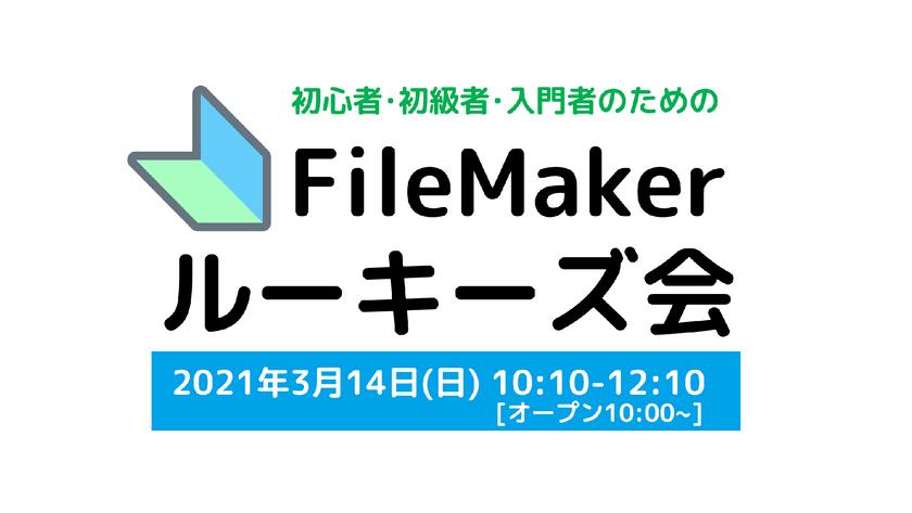FileMaker勉強会のFMルーキーズ会 #15【オンライン&オフライン】[告知専用版]※参加方法ご確認下さい